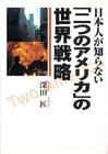 日本人が知らない「二つのアメリカ」の世界戦略 深田匠