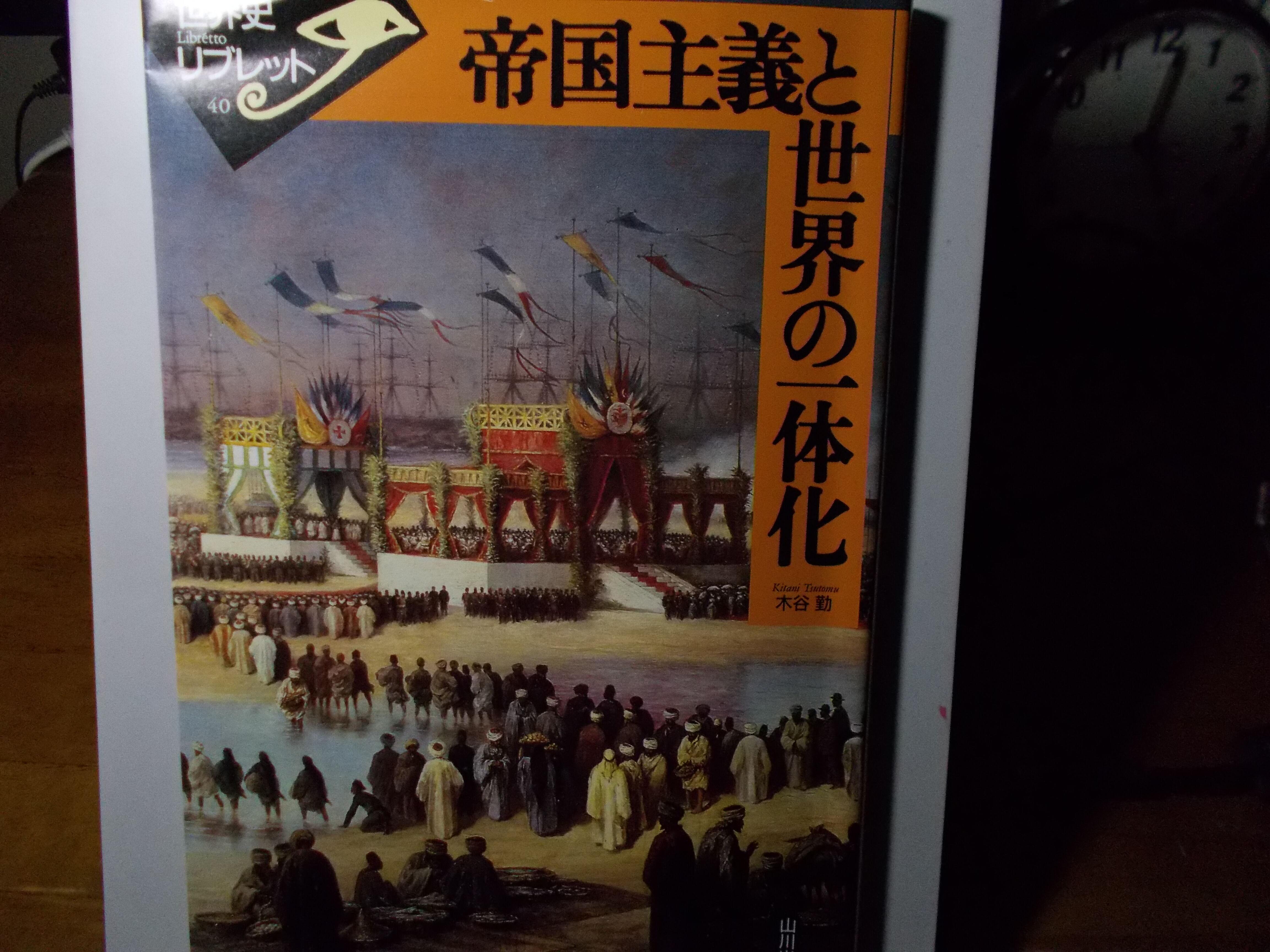 ◎学習計画:「帝国主義と世界の一体化」 : ◎[歴史への眼差し・世相批判]