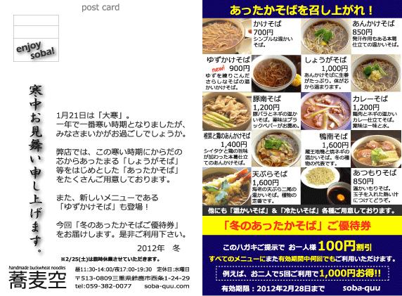 postcard2012-0112