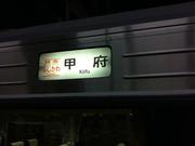 特急富士川甲府行き