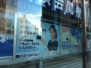 井上真央mizuho card loan