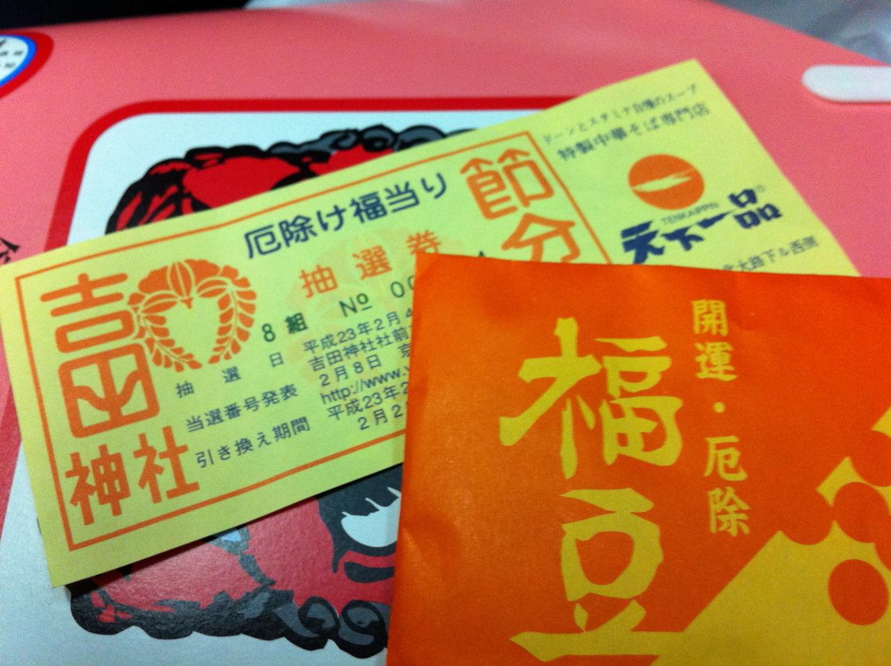 福豆@吉田神社節分祭