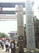 大日本佛法最初四天王寺