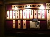 20070202京の噺家桂米二でございます@繁昌亭