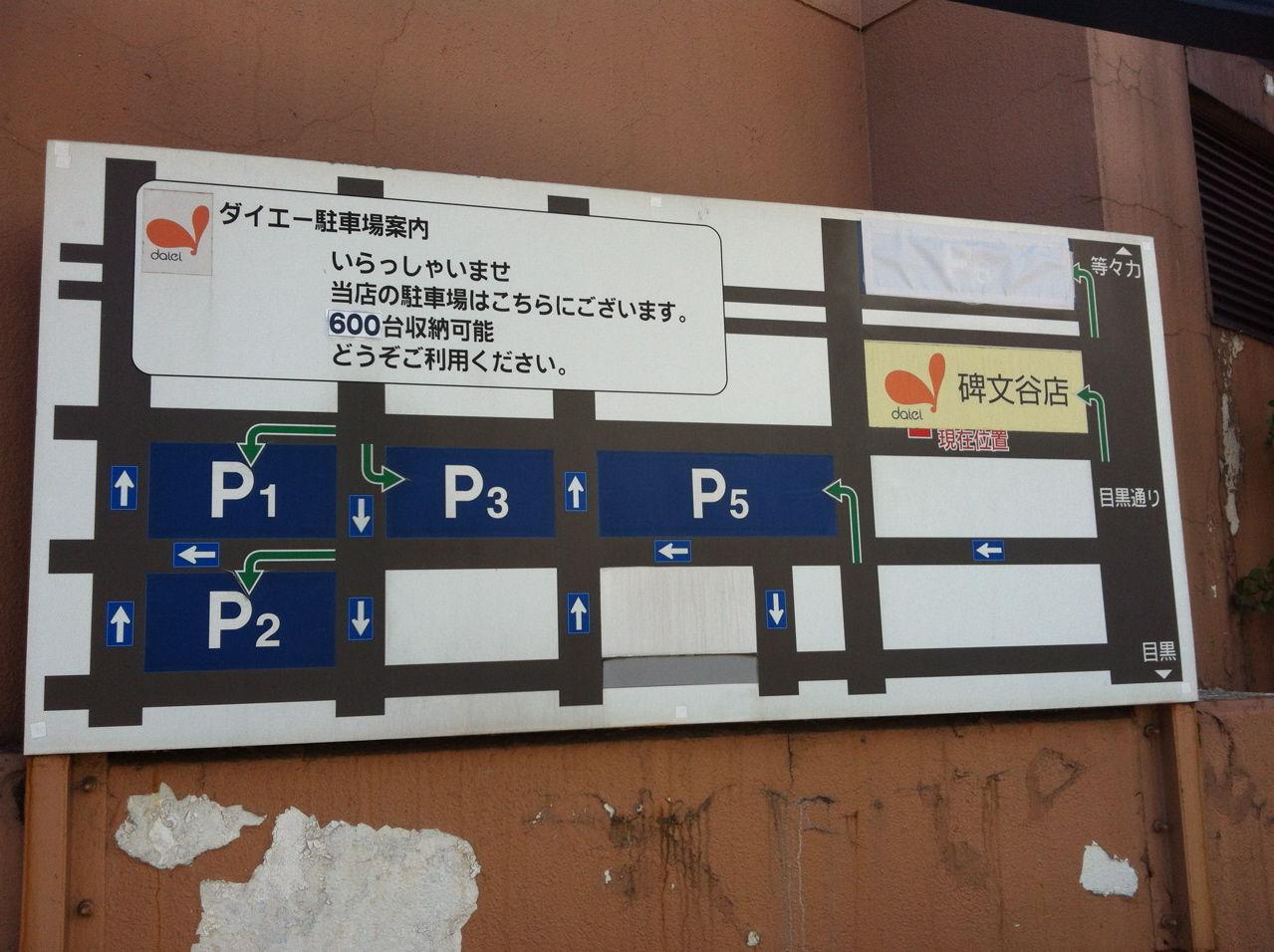 Daiei碑文谷店駐車場案内図