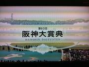 第60回阪神大賞典@阪神競馬場-1