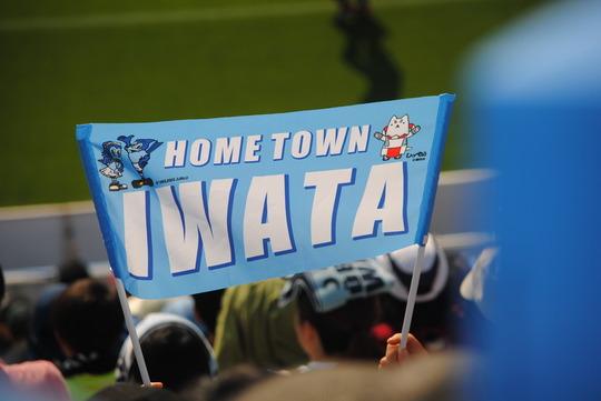 Home Town Iwata