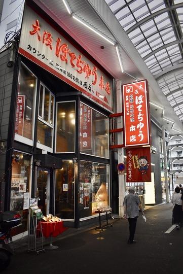 「大阪ぼてぢゅう」本店