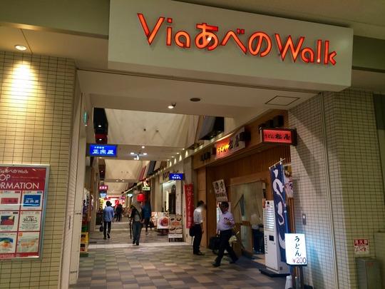 viaあべのwalk
