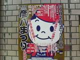 20060902彦八まつり-1
