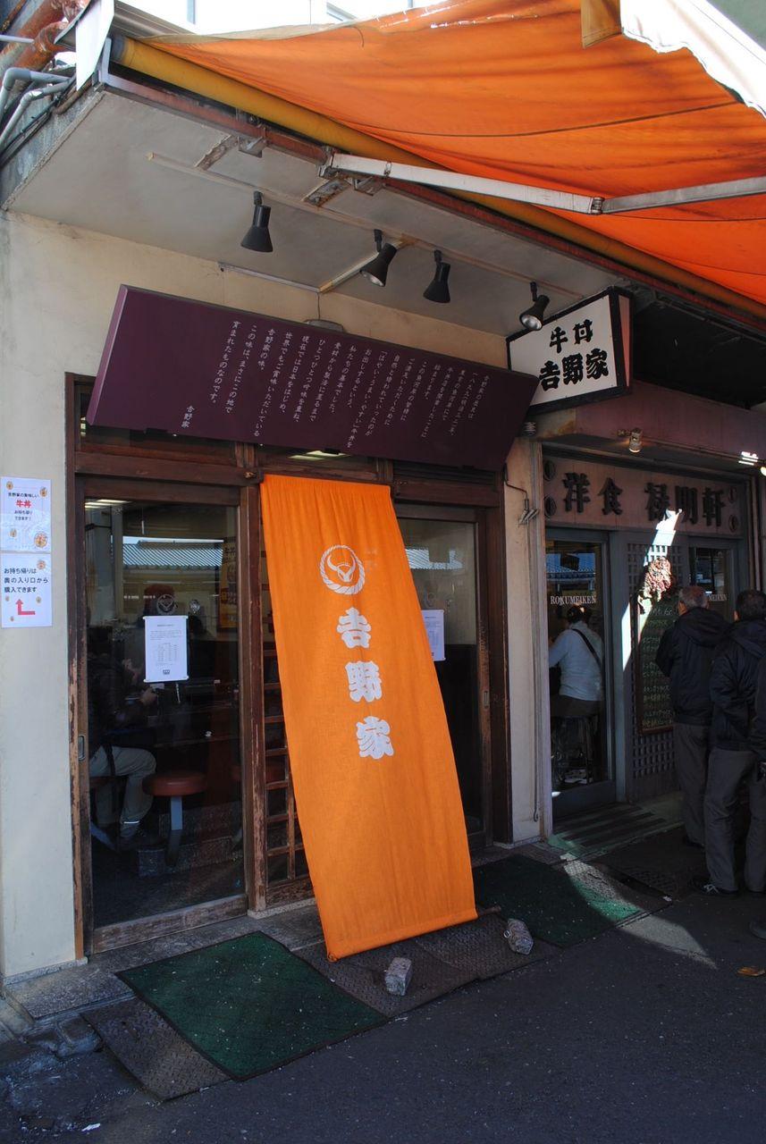 牛丼「吉野家」築地1号店