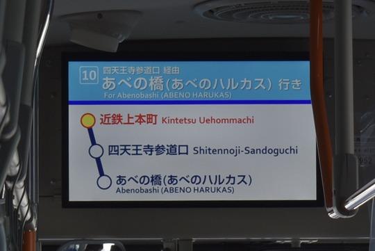 あべの・上本町シャトルバス経路@近鉄バス