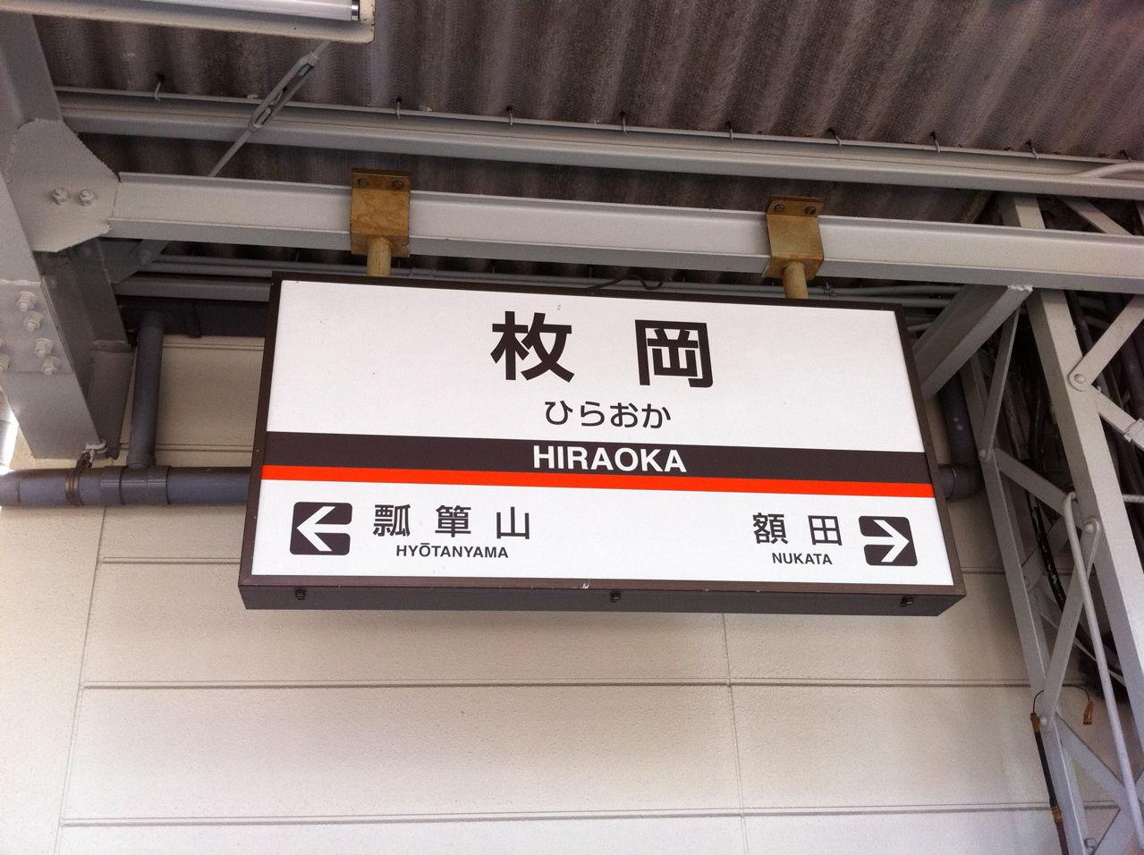 近鉄枚岡駅