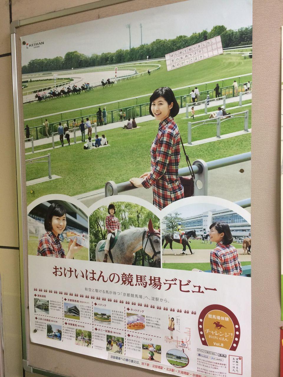 おけいはんの競馬場デビュー