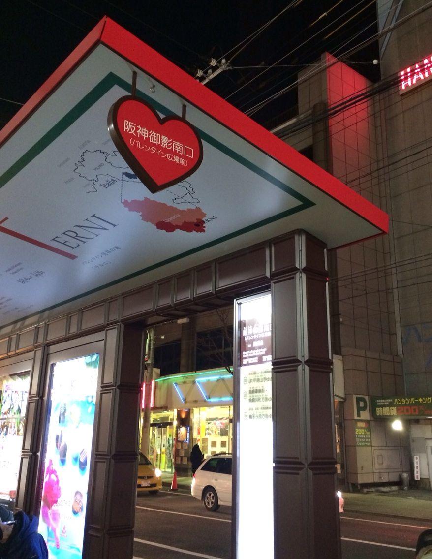 阪神御影駅前のバス停が板チョコ的デザイン
