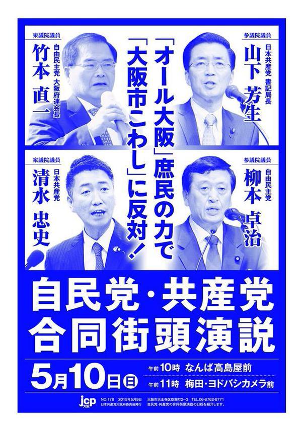 【大阪市解体反対】自民党・共産党合同街頭演説