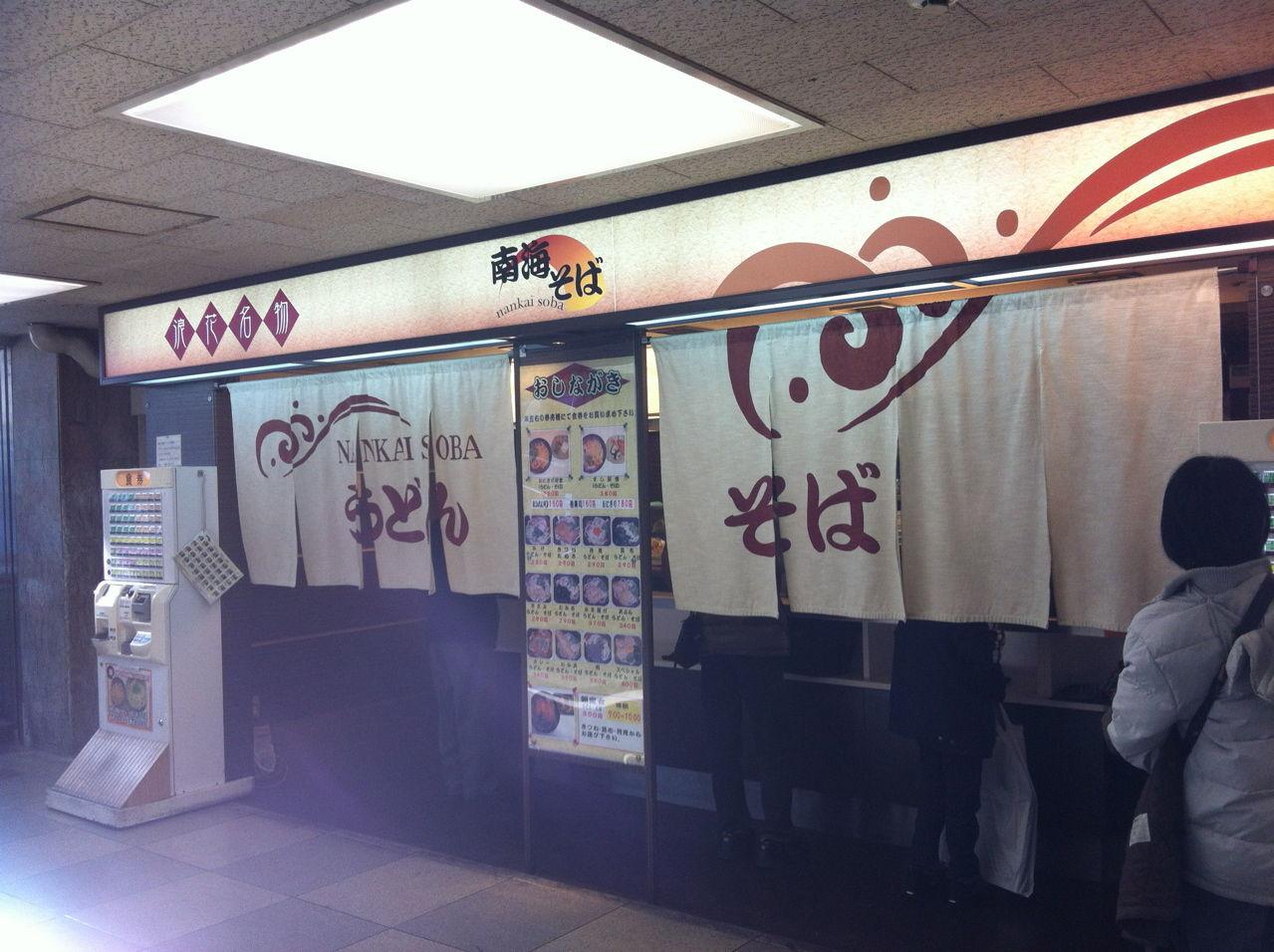 南海蕎麦@JR天王寺駅西口