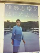 檀れい@近鉄