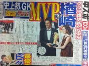 楢崎MVP