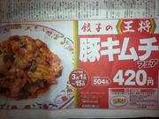 20120301餃子の王将新聞広告