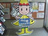 大阪市長選挙