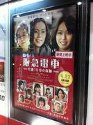 【映画】『阪急電車 片道15分の奇跡』