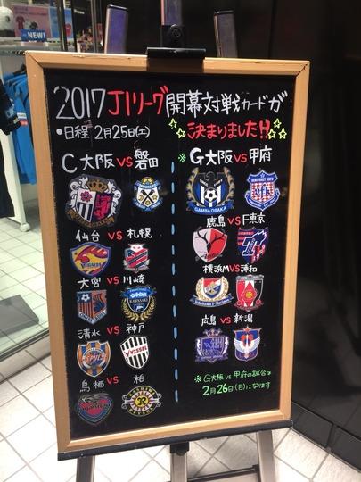 2017J1開幕カード@サッカーショップ加茂梅田店