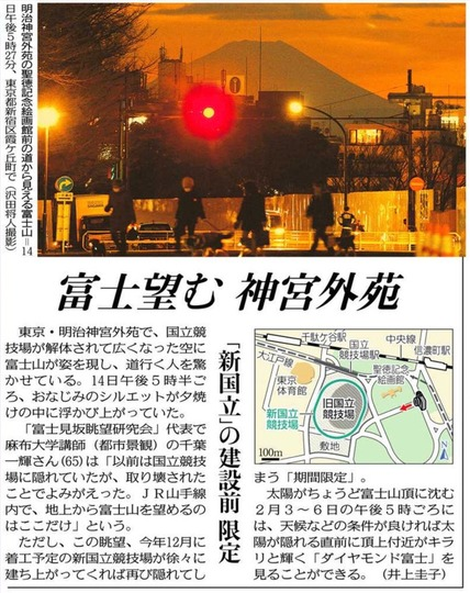 20160115東京新聞