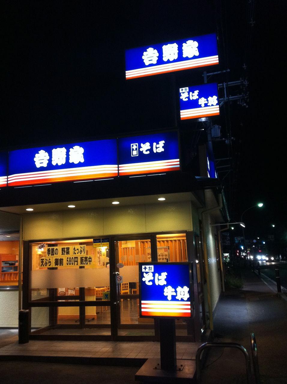 蕎麦処吉野家
