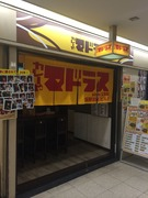 「カレーやマドラス」@大阪駅前第2ビル
