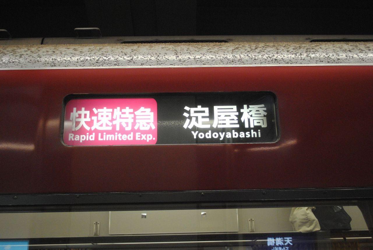 京阪特急「洛楽」-4