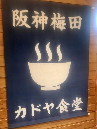 カドヤ食堂の中華そば@阪神梅田本店スナックパーク