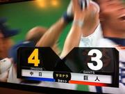 和田一浩決勝適時打