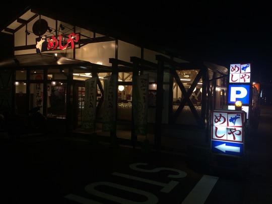 「ザ・めしや」京都伏見店