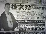 桂文珍10夜連続独演会