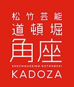 dotonborikadoza_logo_170