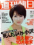 吉瀬美智子@週刊朝日20101001号