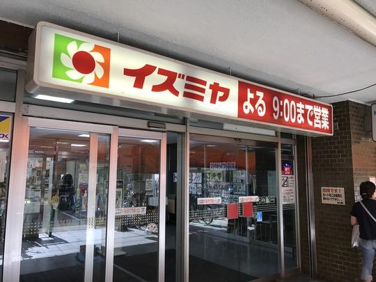 イズミヤ平野店