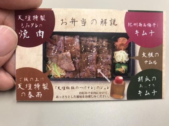 焼肉の名門「天壇」の「和牛カルビ弁当」