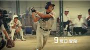 Bs坂口智隆の少年野球時代