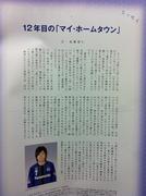 遠藤保仁@ノッテオリテVol48