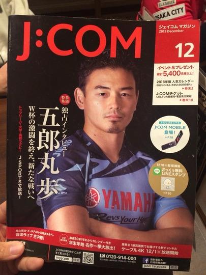 五郎丸歩(ごろうまる・あゆむ)@J:COM(ジェイコム)マガジン2015年12月号