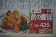 20111001餃子の王将広告@京都新聞