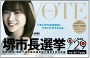 谷村美月@堺市長選挙中吊り広告