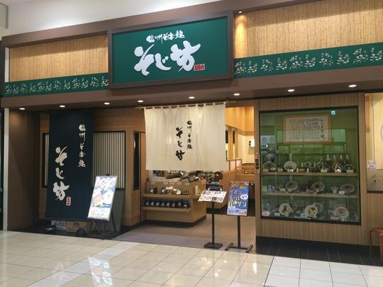 そじ坊 浜松市野イオンモール店