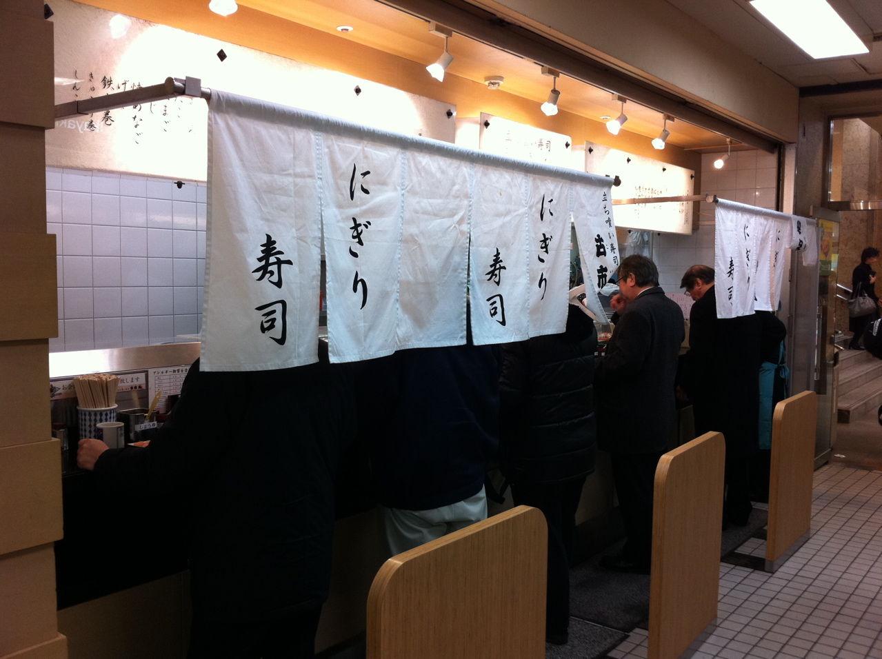 立ち食い寿司「古市庵」@阪神百貨店梅田本店B1