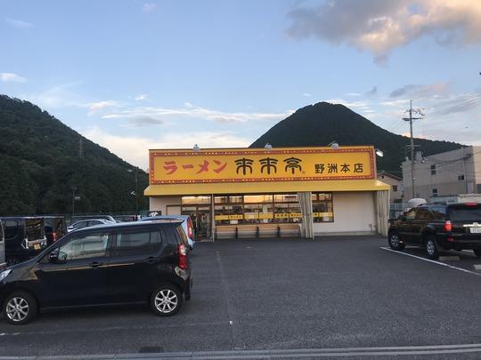 「ラーメン来来亭」野洲本店