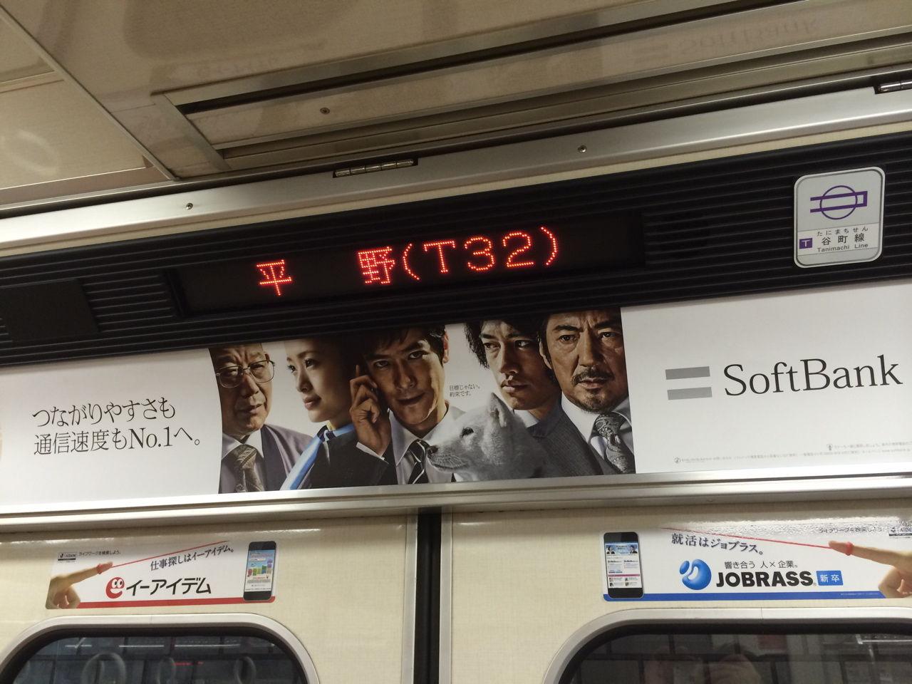 SoftBankの強力メンツ