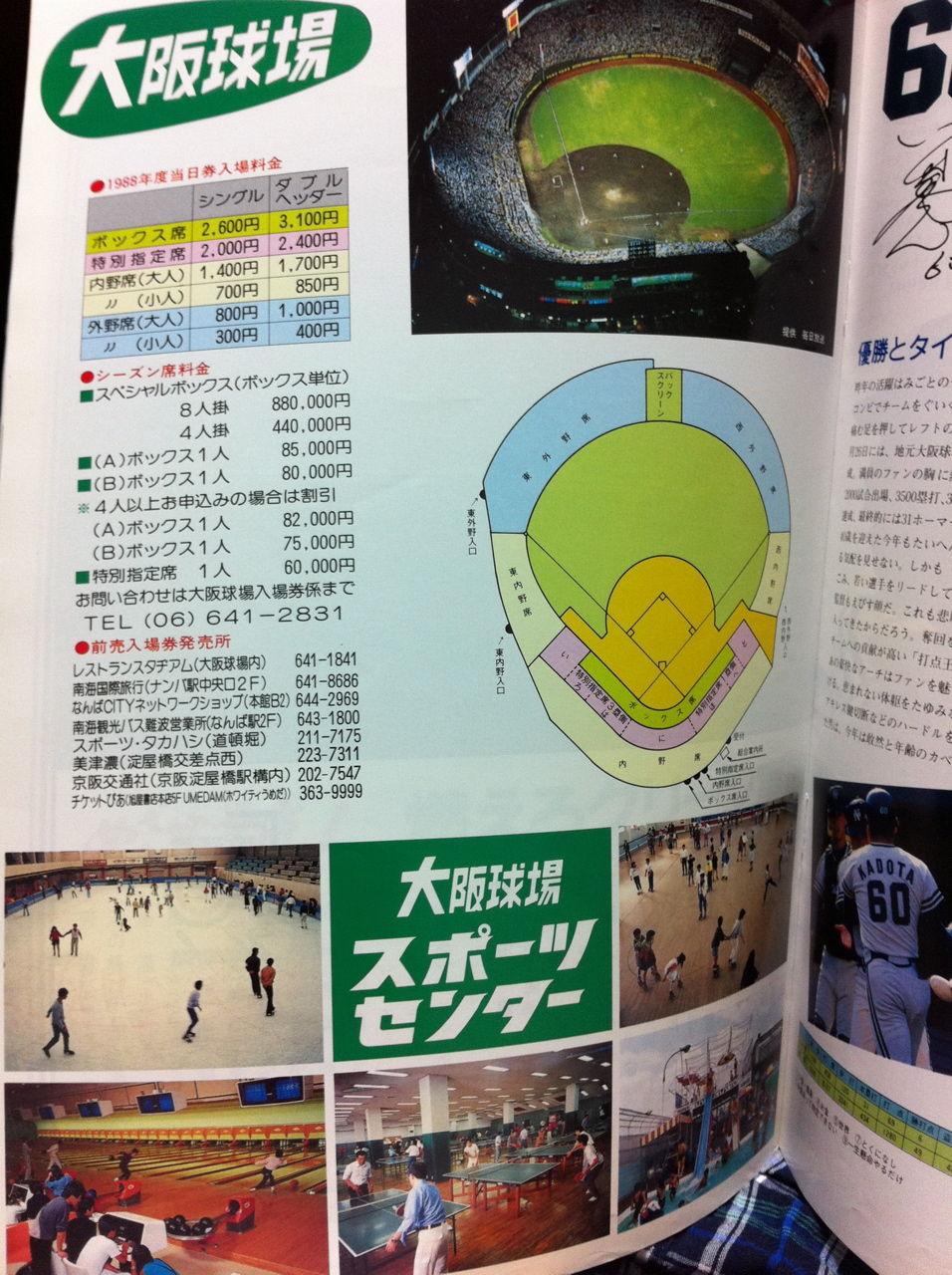 大阪球場スポーツセンターの広告