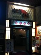 南海蕎麦難波3階店